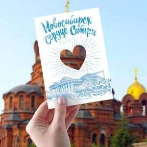 """Открытка """"Новосибирск"""""""