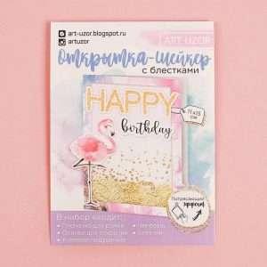 """Набор для создания открытки-шейкер """"Happy birthday"""""""
