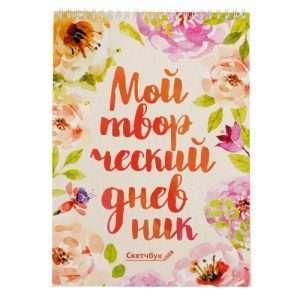 """Скетчбук """"Творческий дневник"""", А4"""