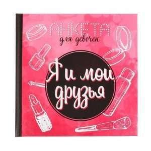 """Анкета для девочек с наклейками """"Я и мои друзья"""""""