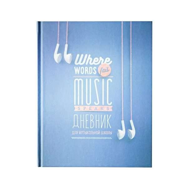 """Дневник для муз.школы """"Музыкальный стиль"""""""
