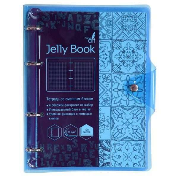 "Тетрадь ""Jelly Book. Голубой"", А5, 120л"