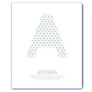 """Тетрадь предметная """"Алгебра"""", А5, 48л"""
