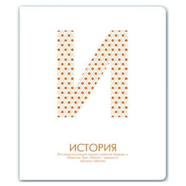 """Тетрадь предметная """"История"""", А5, 48л"""