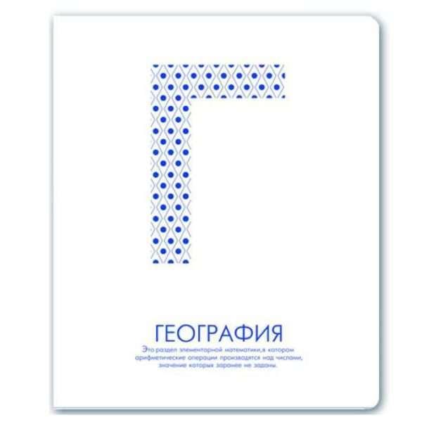 """Тетрадь предметная """"География"""", А5, 48л"""