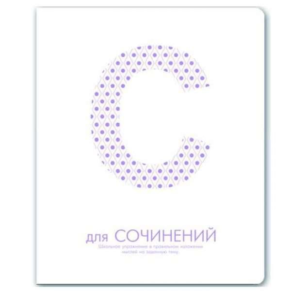 "Тетрадь предметная ""Для сочинений"", А5, 48л"