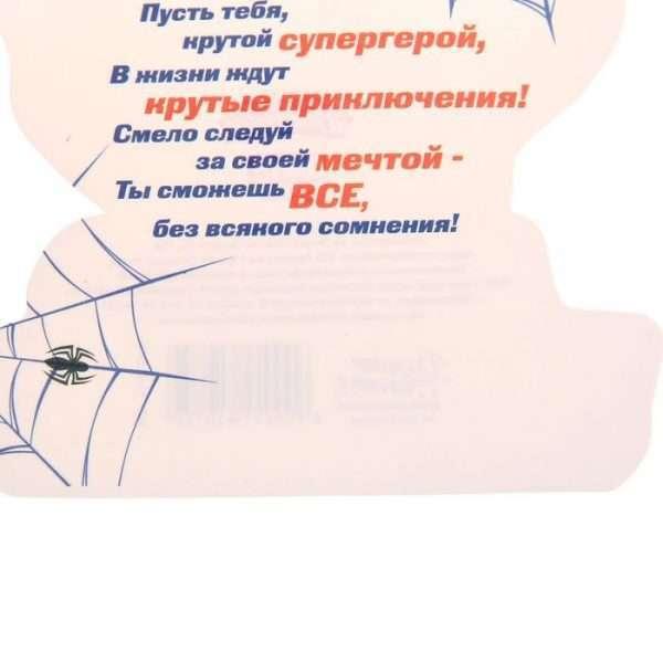 """Открытка формовая """"С днем рождения!"""" (Человек-Паук)"""