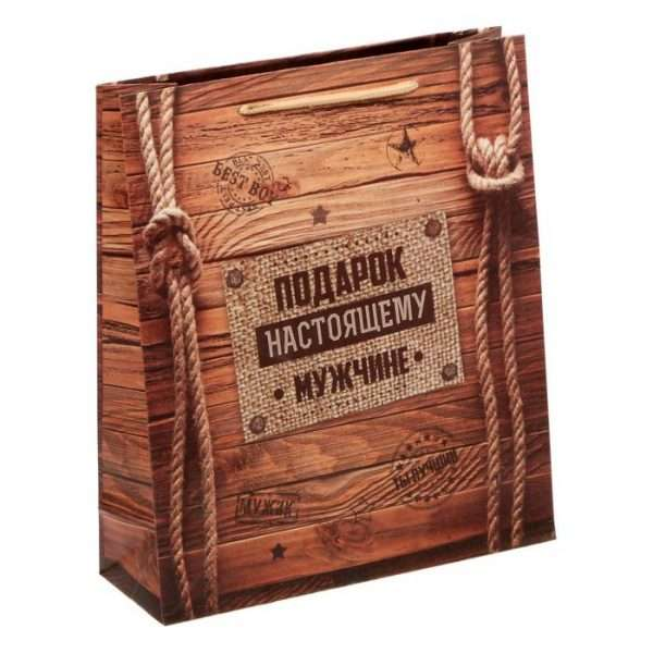 Пакет крафтовый «Подарок настоящему мужчине» (большой)