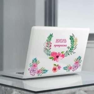 """Наклейки для ноутбуков """"Жизнь прекрасна"""""""
