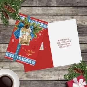 """Открытка с тиснением """"Новогодний подарок"""""""