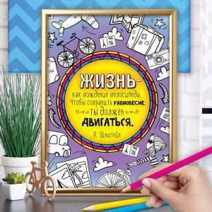 "Раскраска-плакат мотиватор ""Цитаты"""