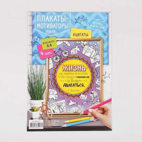 "Раскраска-плакат мотиватор ""Цитаты"", А4"