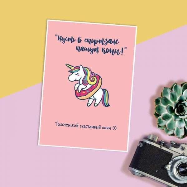 Открытка на каждый день «Счастливый пони»