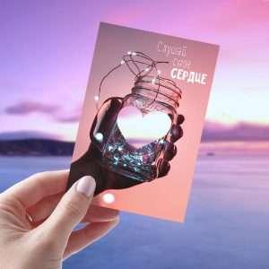Открытки интерактивные «Слушай свое сердце»