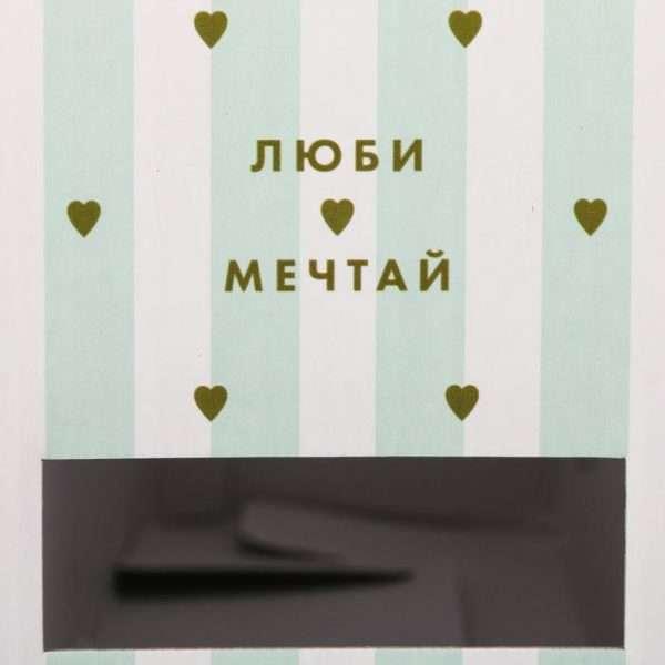 Органайзер для скрап бумаги «Люби Мечтай»