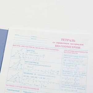 "Тетрадь предметная ""Геометрия"", А5, 48л"
