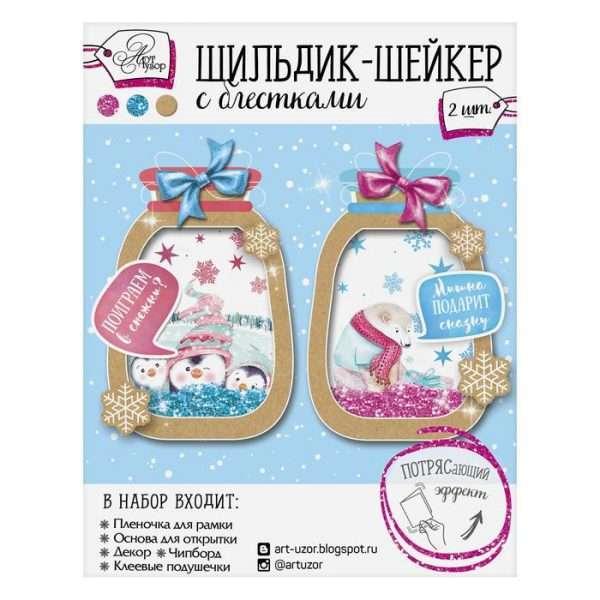 Шильдик-шейкер на подарок с блестками «Сказочное настроение»