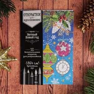 """Раскраска-антистресс (открытки) """"Уютный Новый год"""", А6"""