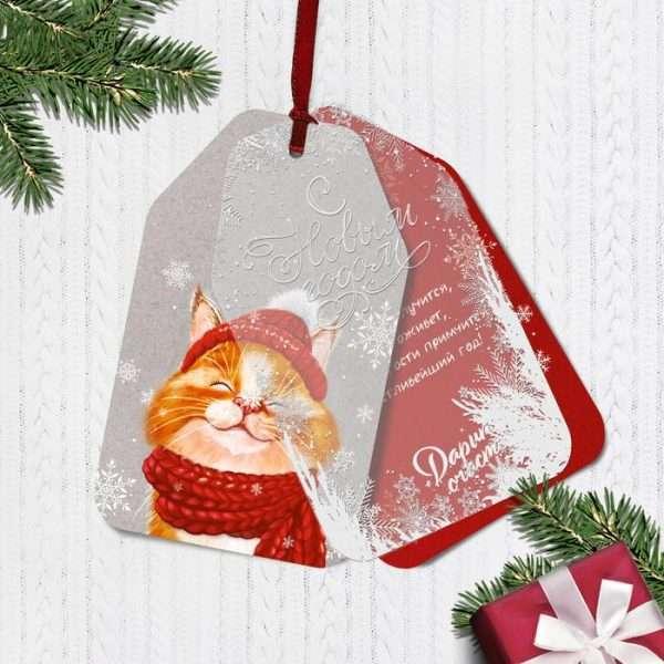 Открытка‒шильдик «С Новым Годом» (котик)