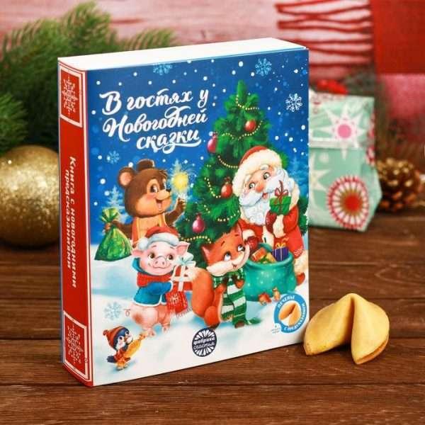 """Печенье """"В гостях у новогодней сказки"""""""