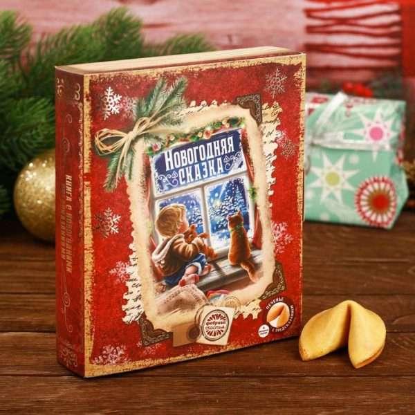 """Печенье в коробке-книге """"Новогодняя сказка"""""""