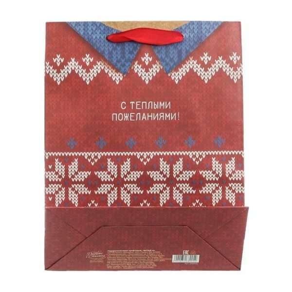 Пакет крафтовый «Тёплый свитер», 18×23×8 см