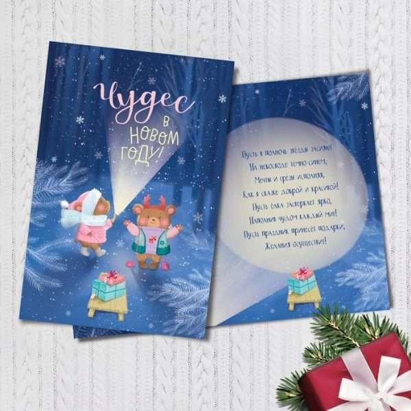 Открытка подарочная «Чудес в новом году!»