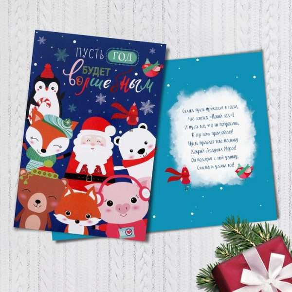 Открытка подарочная «Год будет волшебным»