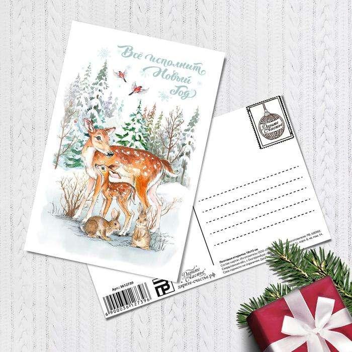 Поздравляю свадьбой, сима ленд открытки почтовые