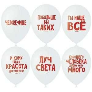"Шар латексный ""Хвалебные шары"""