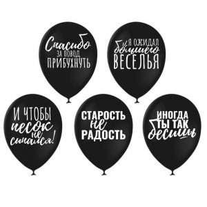 """Шар воздушный """"Оскорбительные, общие"""" (15 шт.)"""