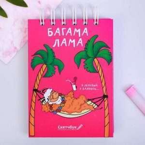 """Маска для сна """"Фламинго"""" (белая)"""