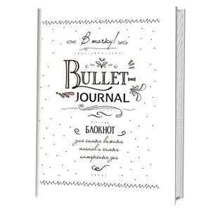"""Блокнот Bullet-Journal. В точку! """"Коты"""", А5"""