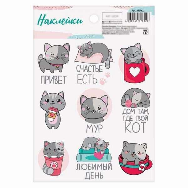 Наклейки бумажные «Котик»
