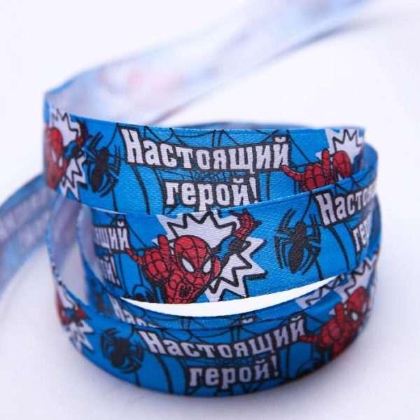 """Лента декоративная """"Настоящий герой"""""""