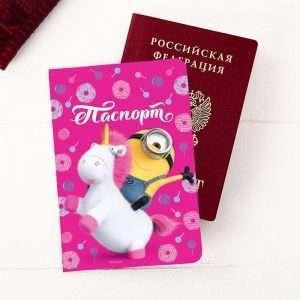 """Обложка для паспорта """"Гадкий Я"""""""