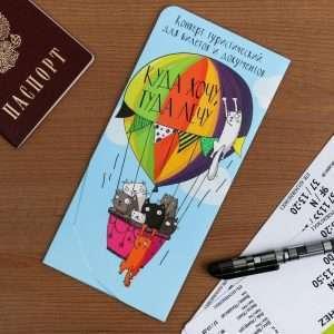 "Конверт для путешествий ""Куда хочу, туда лечу"""