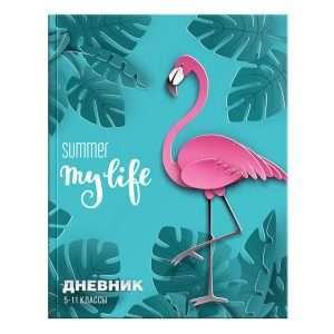 """Дневник для 5-11 классов """"My life. Фламинго"""""""