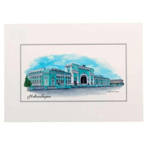 Открытка почтовая «Новосибирск. Железнодорожный вокзал»