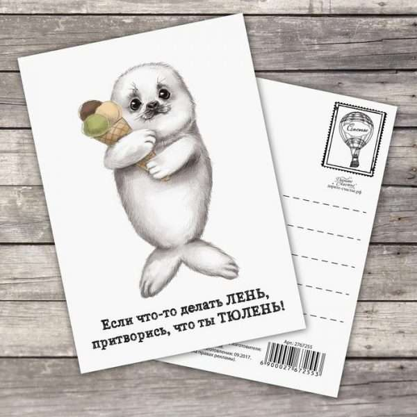 """Открытка на каждый день """"Лень-тюлень"""""""