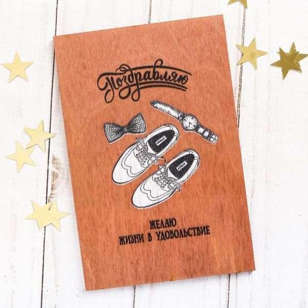 Деревянная открытка «Поздравляю»