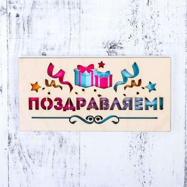 """Конверт деревянный """"Поздравляем!"""" (подарки)"""