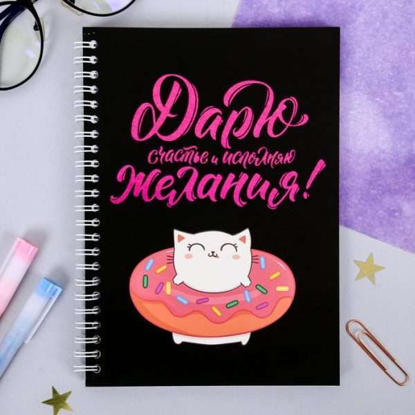 """Ежедневник """"Дарю счастье и исполняю желания!"""""""