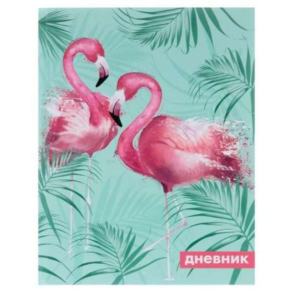 Дневник для 1-11 классов «Фламинго»