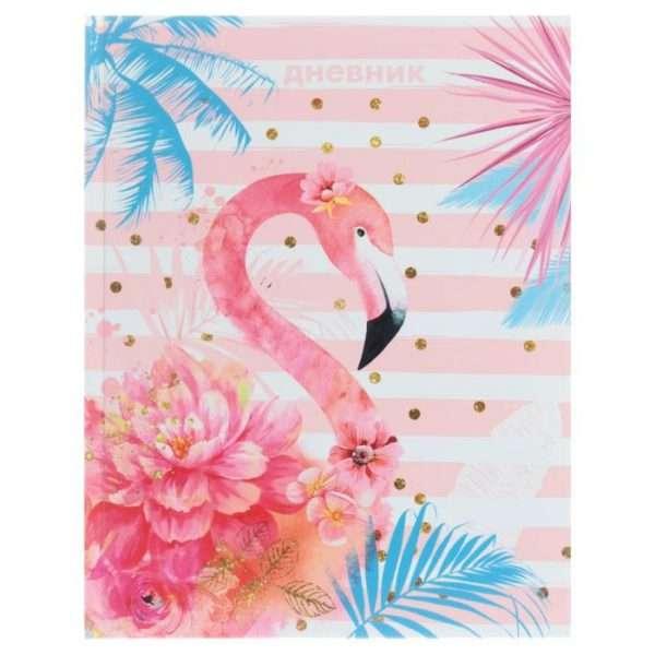 Дневник универсальный для 1-11 класса «Фламинго»