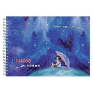 Альбом для рисования акварелью «Звездный дождь», А4