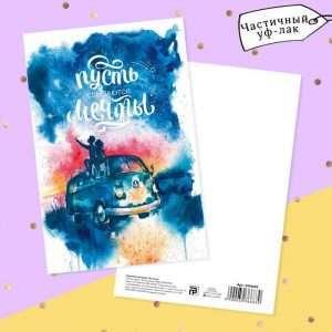 Карточка почтовая «Пусть сбываются мечты»