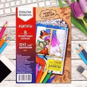 """Раскраска-антистресс (открытки) """"Цитаты"""", А6"""