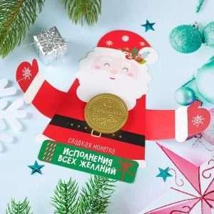 """Шоколадная монета на открытке """"Исполнения желаний"""""""