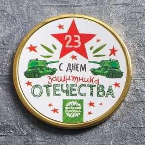 """Шоколадная медаль """"С Днем защитника отечества"""""""